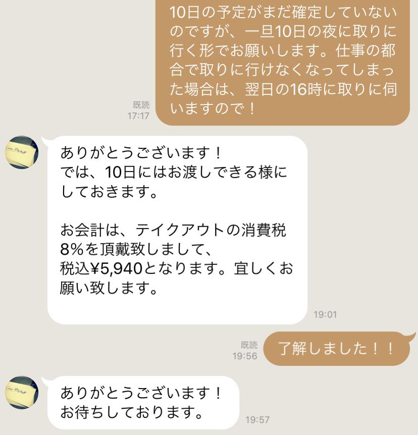 f:id:blogmotosumiyoshi:20200112075918j:plain