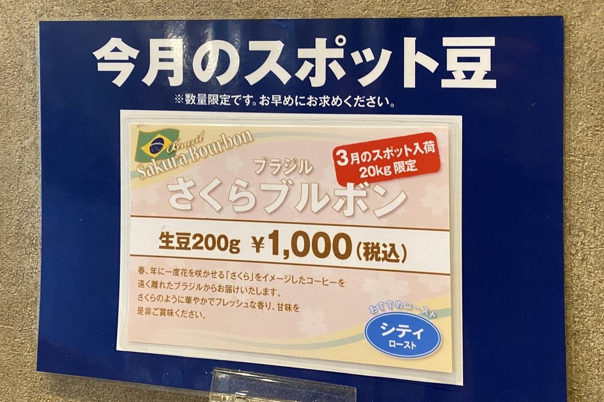 f:id:blogmotosumiyoshi:20200307154523j:plain