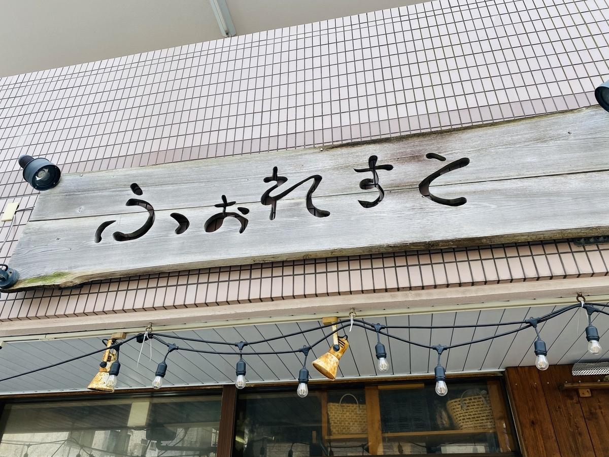 f:id:blogmotosumiyoshi:20200809232954j:plain