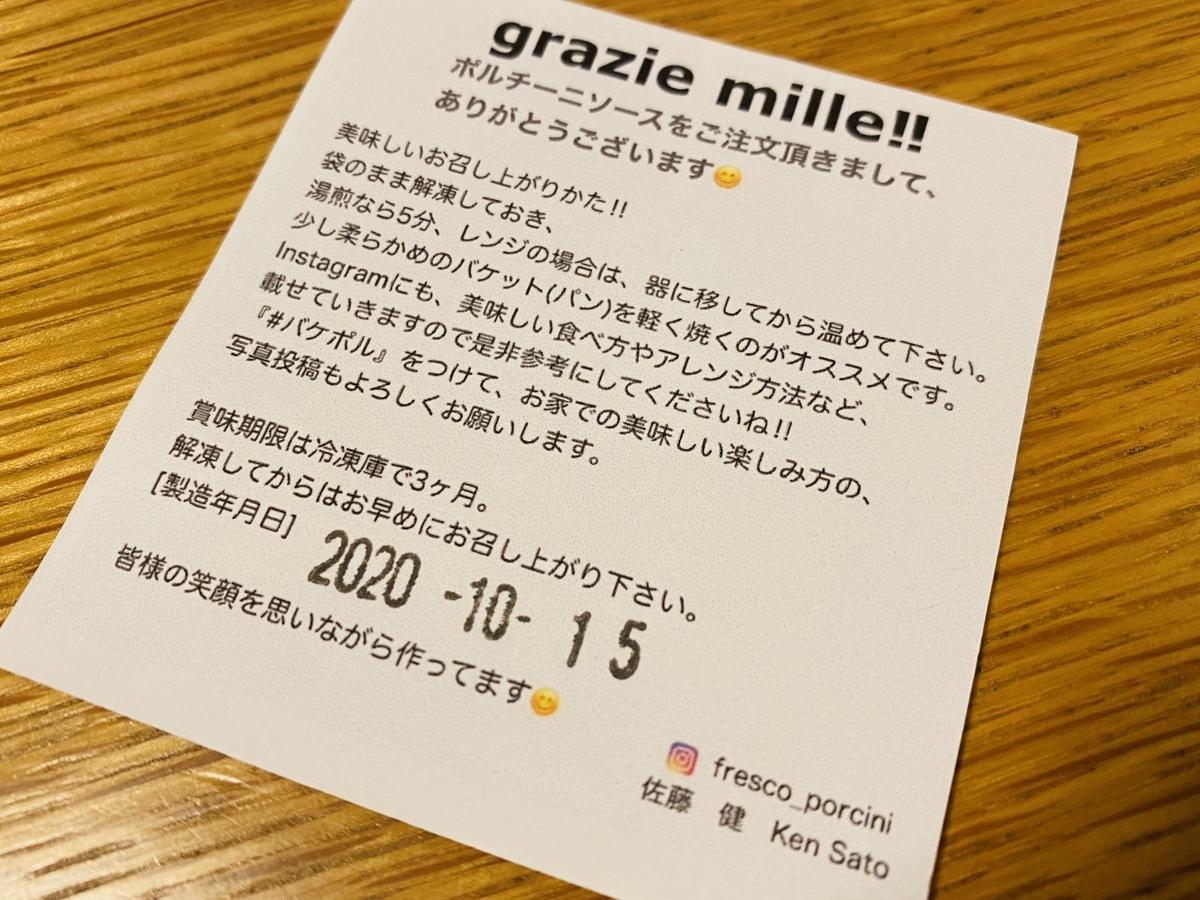 f:id:blogmotosumiyoshi:20201018053444j:plain