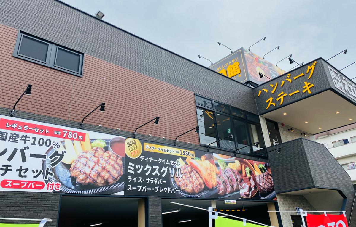f:id:blogmotosumiyoshi:20201205214547p:plain