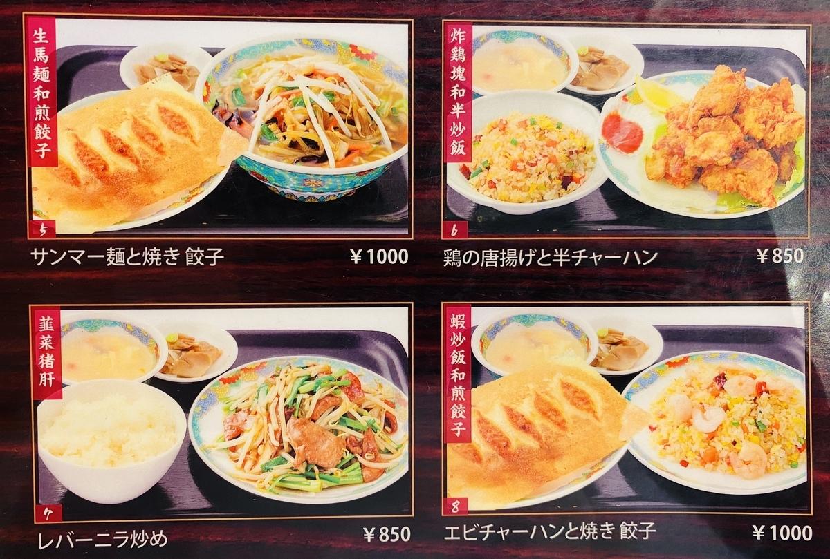 f:id:blogmotosumiyoshi:20210605171546j:plain