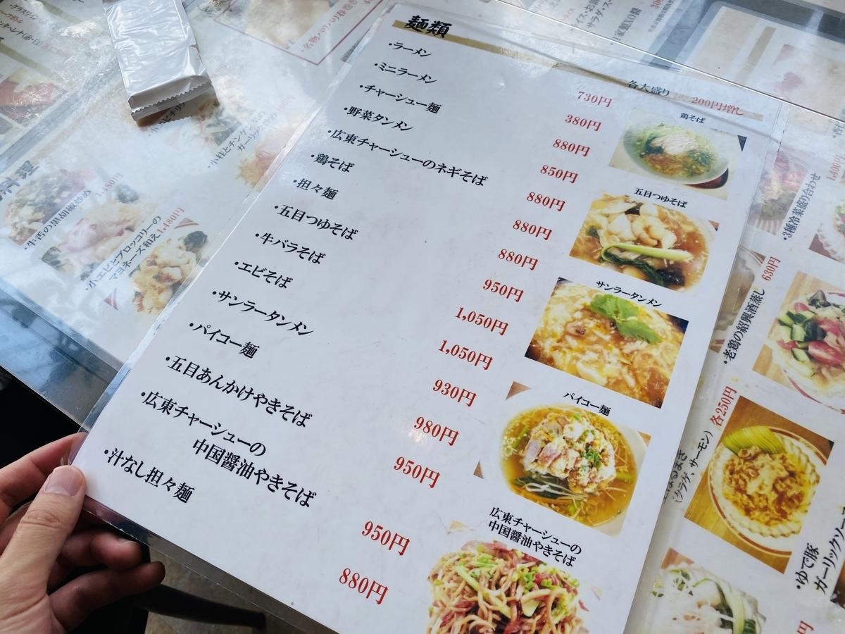 f:id:blogmotosumiyoshi:20210731150518j:plain