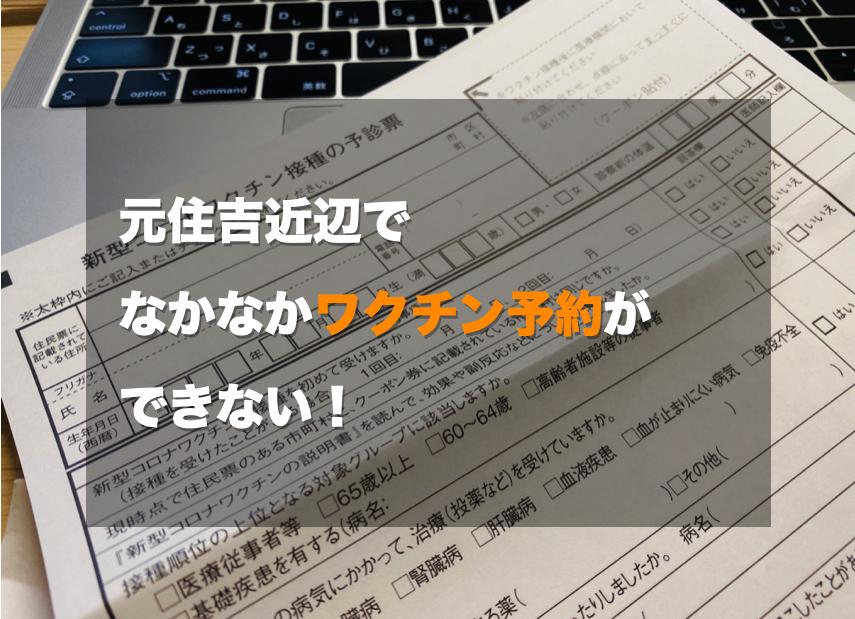 f:id:blogmotosumiyoshi:20210813182941p:plain