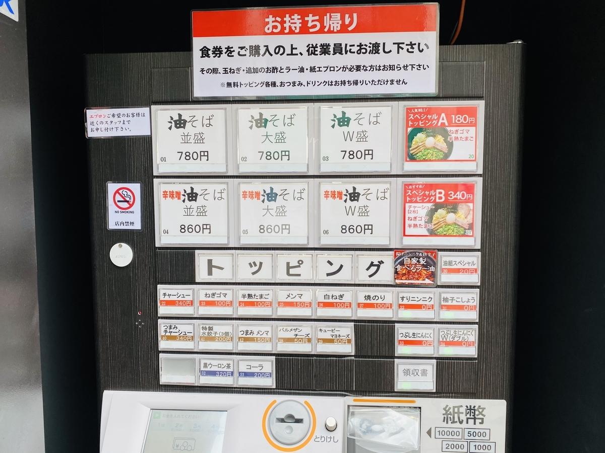 f:id:blogmotosumiyoshi:20210814132344j:plain