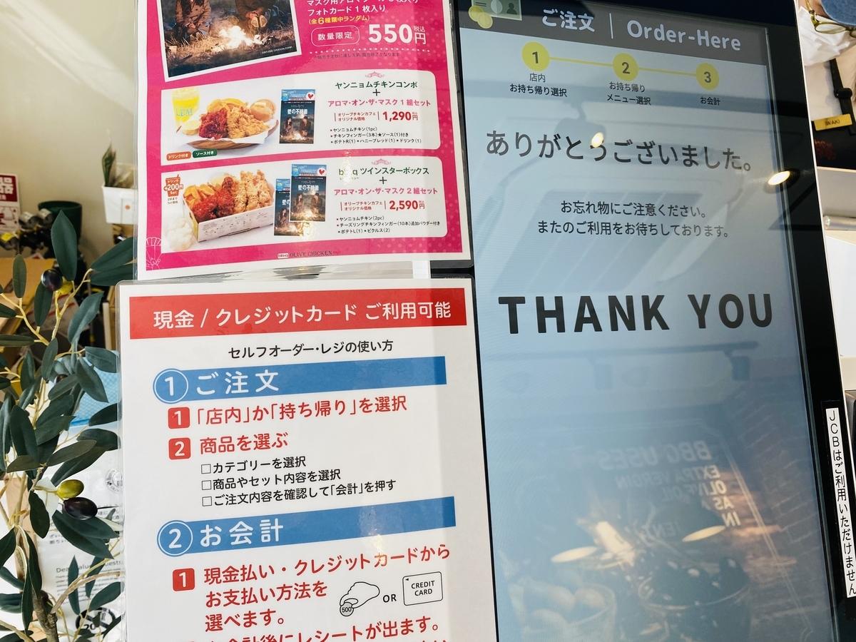 f:id:blogmotosumiyoshi:20210925224511j:plain