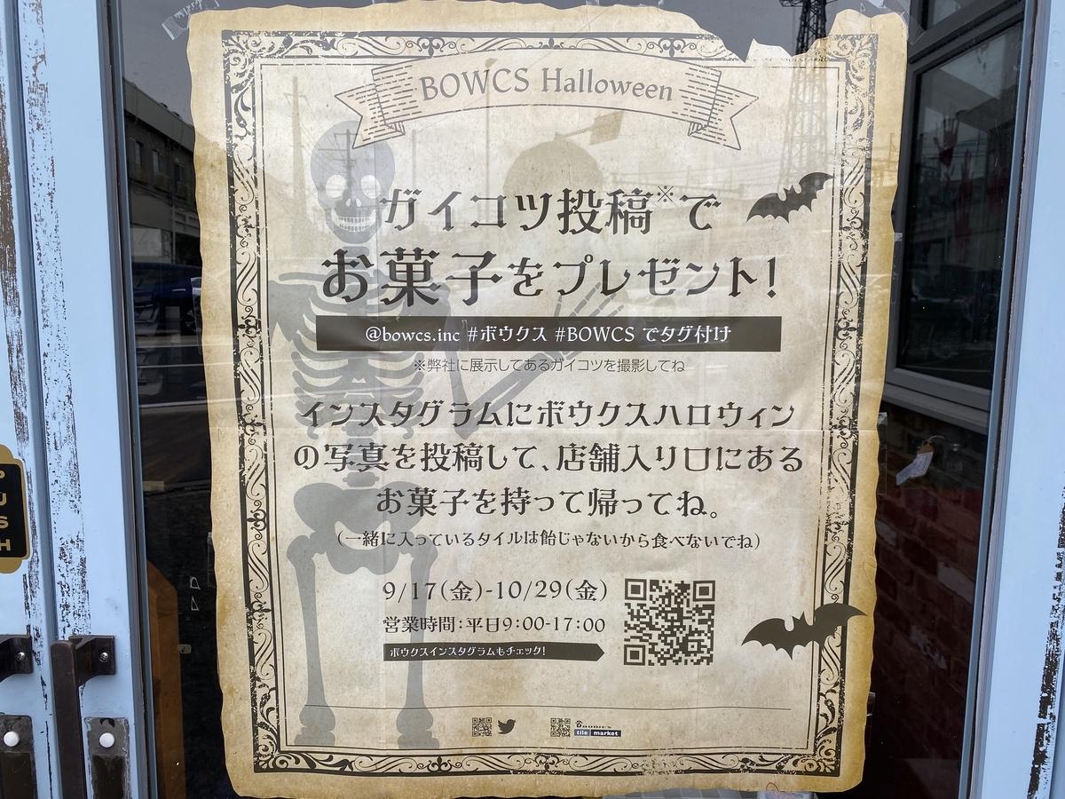 f:id:blogmotosumiyoshi:20210926151326j:plain