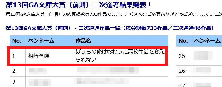 f:id:blogofisaac:20200831224549p:plain