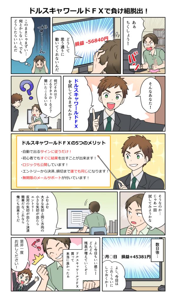 f:id:blogsaikyou:20170816120201j:plain