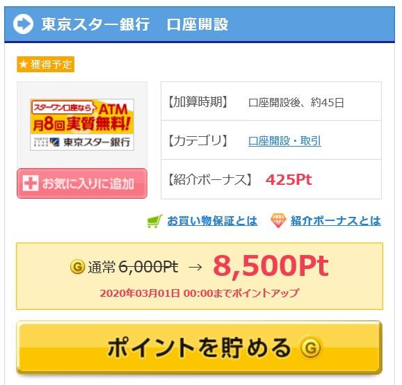 f:id:blogtetsu19:20200229111117j:plain