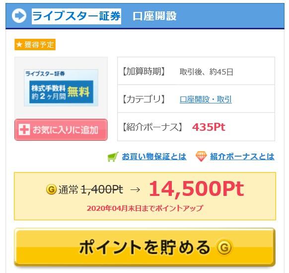 f:id:blogtetsu19:20200229115107j:plain