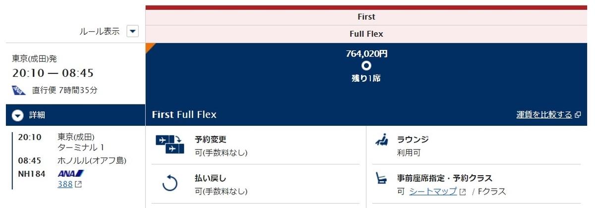 f:id:blogtetsu19:20200315120049j:plain