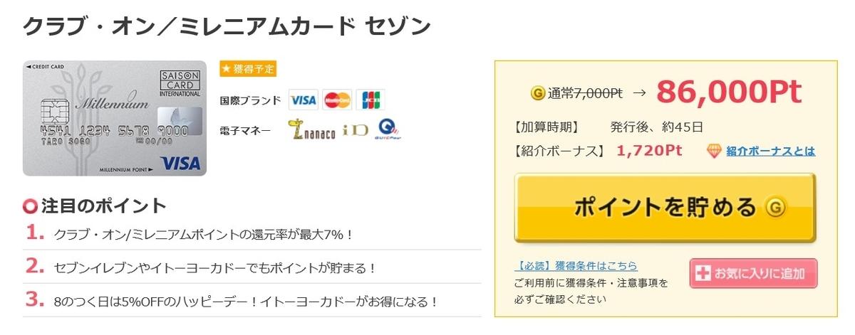 f:id:blogtetsu19:20200321091929j:plain
