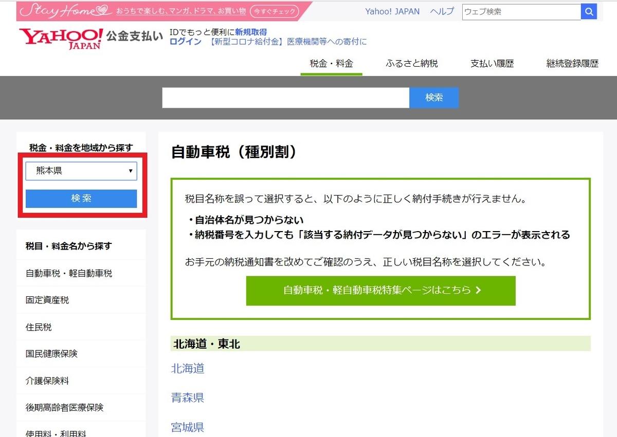 f:id:blogtetsu19:20200528165224j:plain