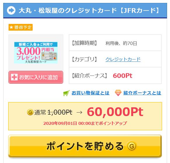 f:id:blogtetsu19:20200805113528p:plain