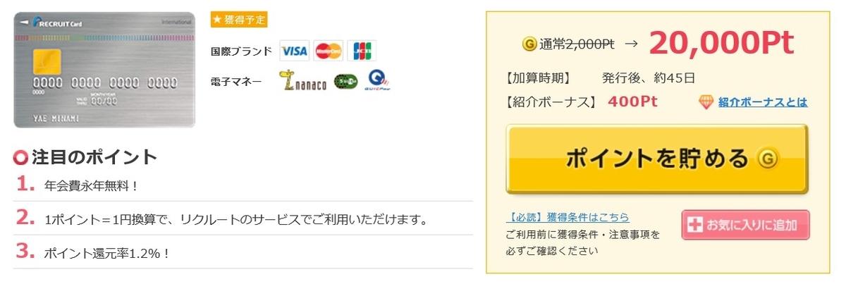 f:id:blogtetsu19:20200914075033j:plain