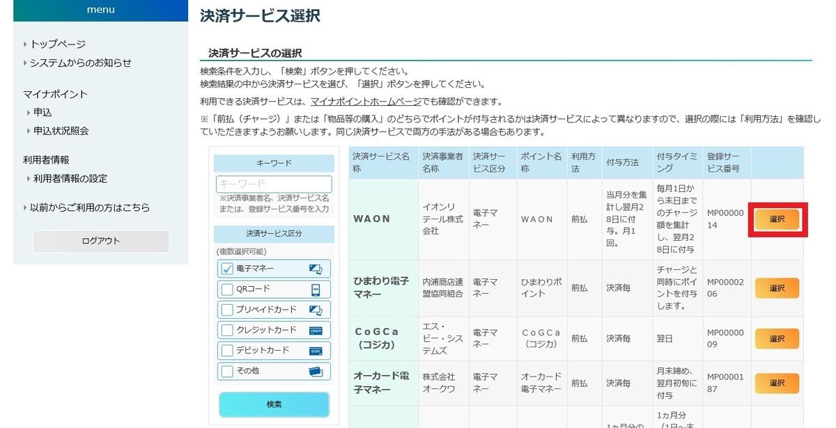 f:id:blogtetsu19:20200914161614j:plain