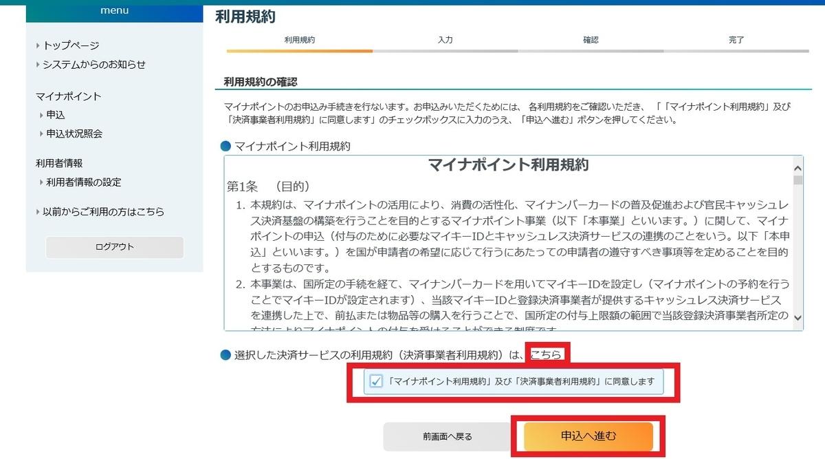 f:id:blogtetsu19:20200914162613j:plain
