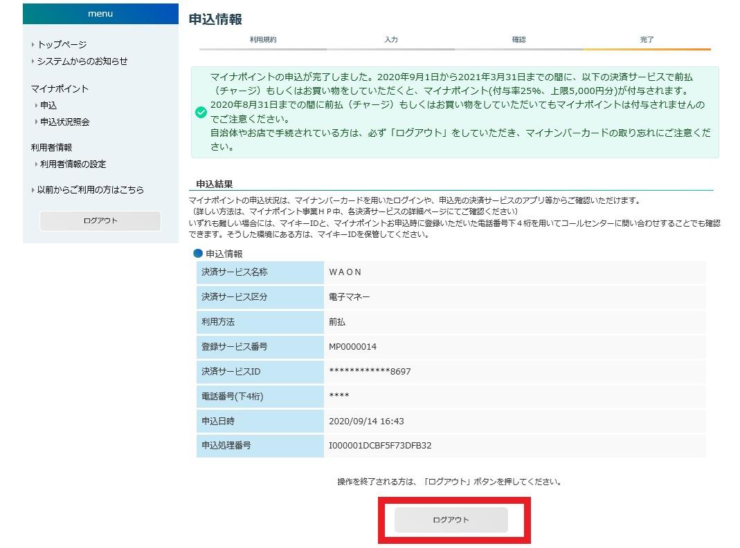 f:id:blogtetsu19:20200914164545j:plain
