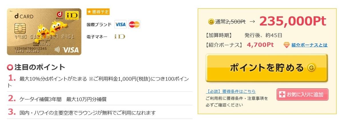 f:id:blogtetsu19:20200925102318j:plain