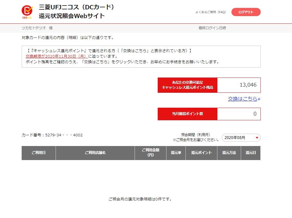 f:id:blogtetsu19:20201008100853j:plain