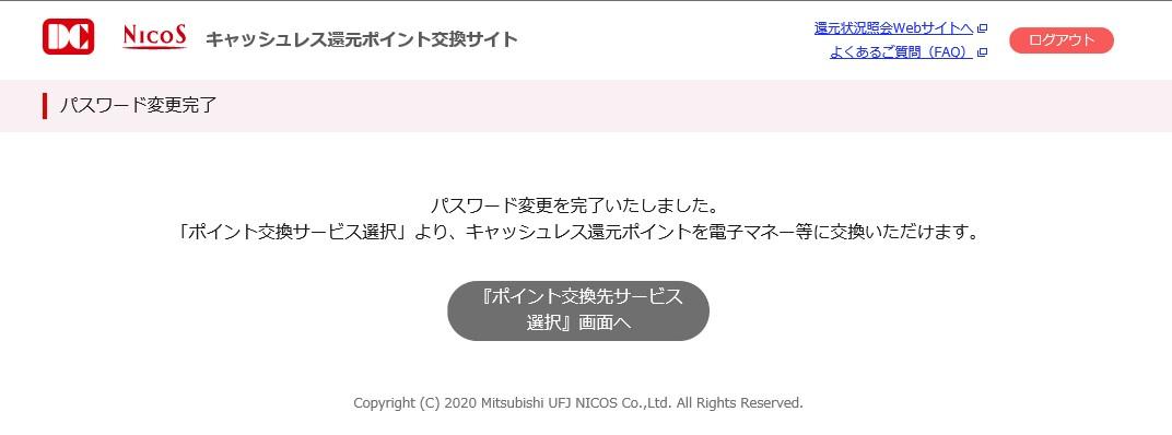 f:id:blogtetsu19:20201008112143j:plain