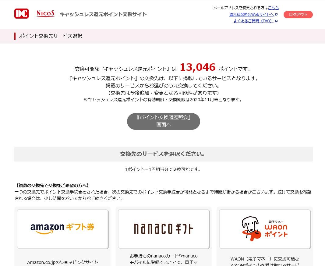f:id:blogtetsu19:20201008112323j:plain