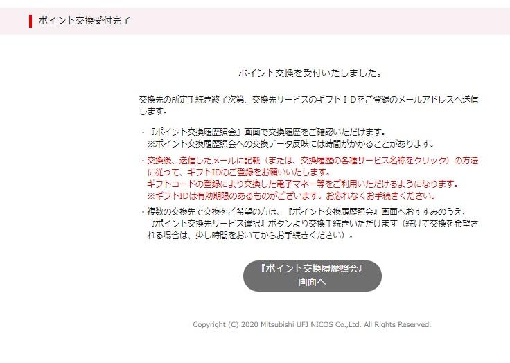 f:id:blogtetsu19:20201008114736j:plain