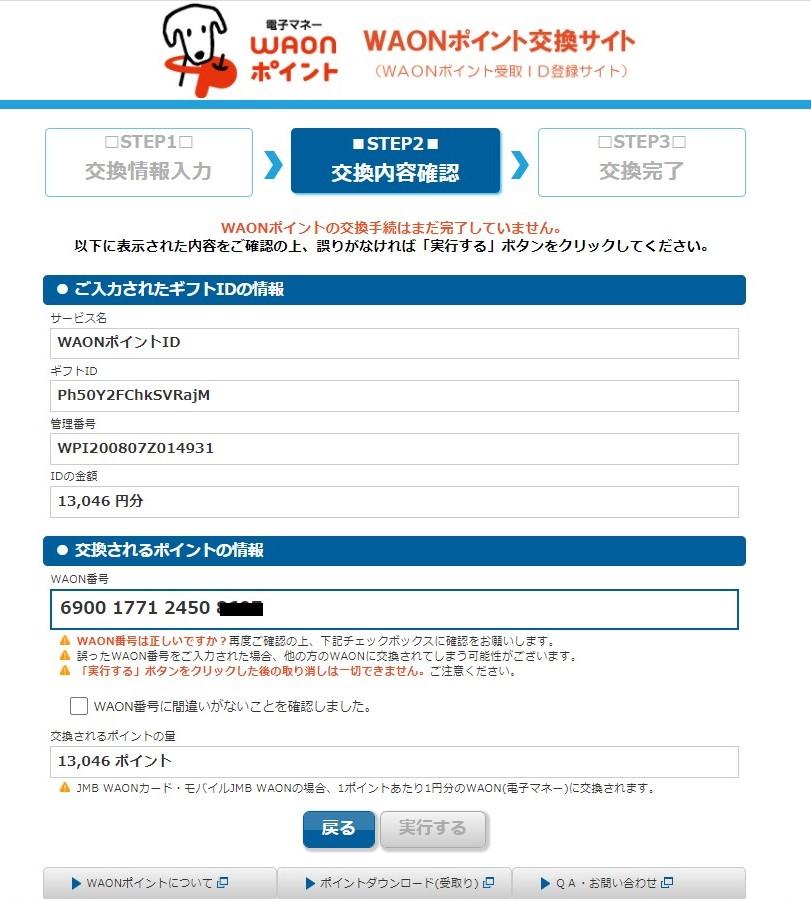 f:id:blogtetsu19:20201017105437j:plain