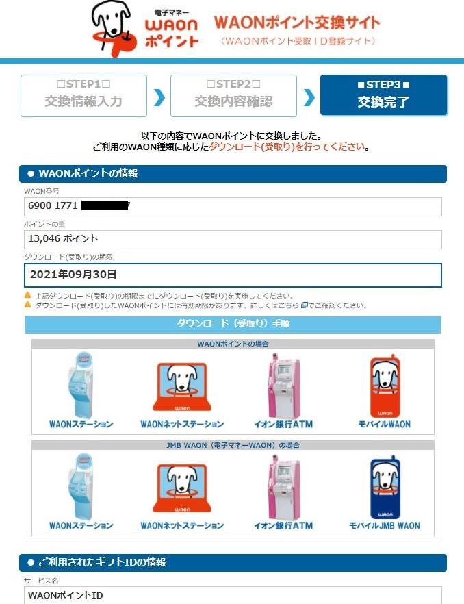 f:id:blogtetsu19:20201017160851j:plain