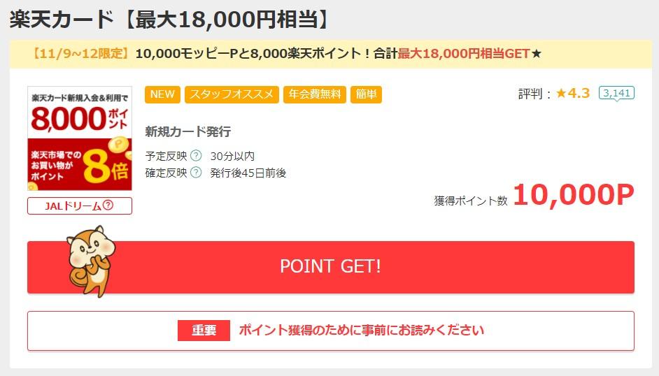 f:id:blogtetsu19:20201109101748j:plain