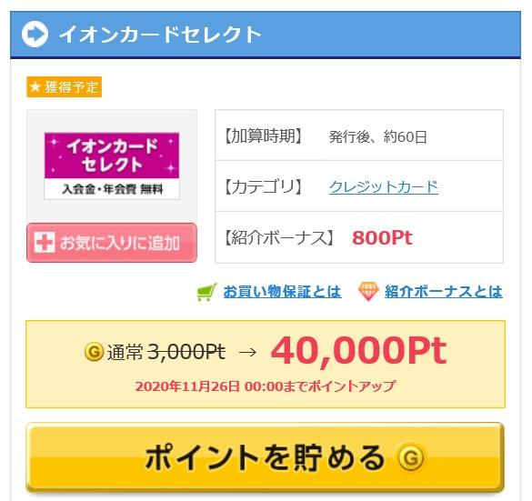 f:id:blogtetsu19:20201125162333j:plain