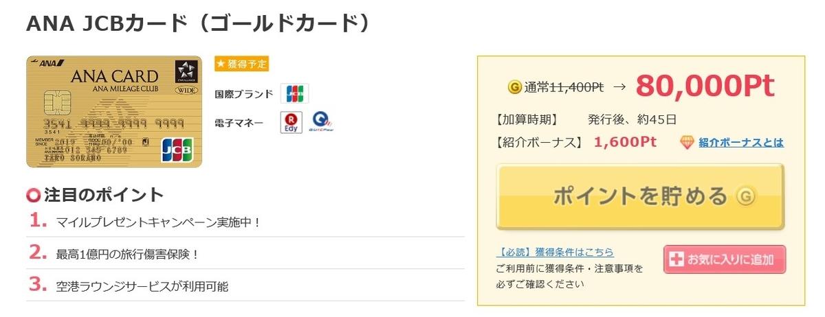 f:id:blogtetsu19:20201129102213j:plain