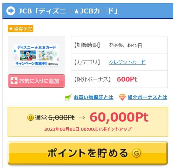 f:id:blogtetsu19:20201209101051j:plain