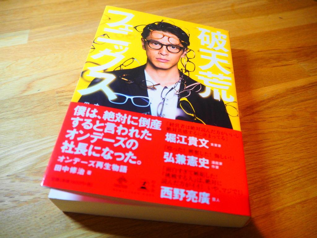 f:id:blogtomizawa:20190102221547j:plain