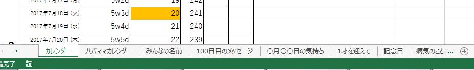f:id:blooming_climbing:20170628125044p:plain