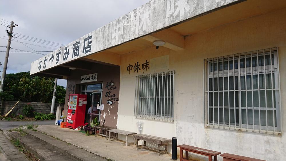 宮古島なかやすみ商店