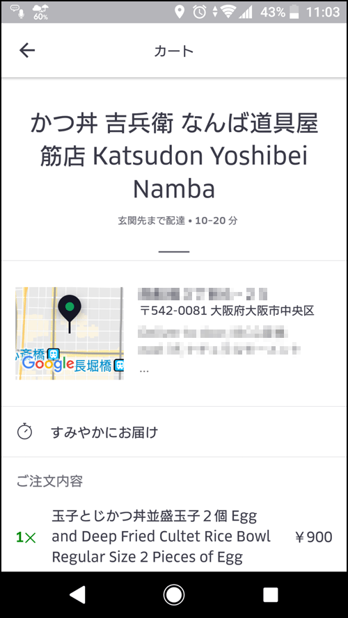 ウーバーイーツ大阪