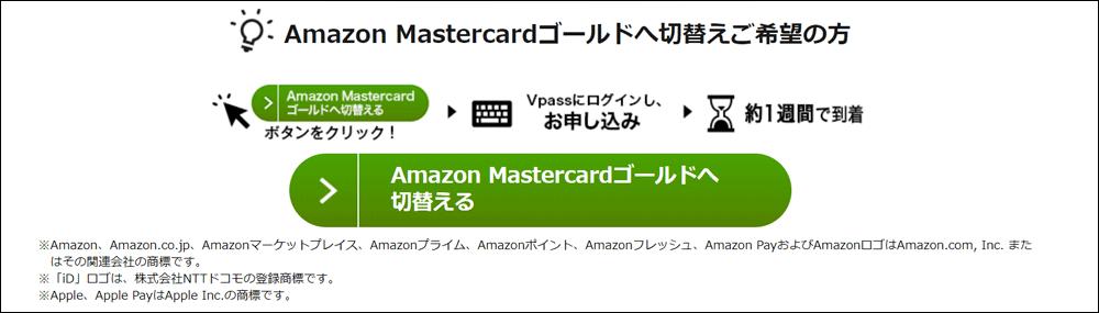 amazonクレジットカード