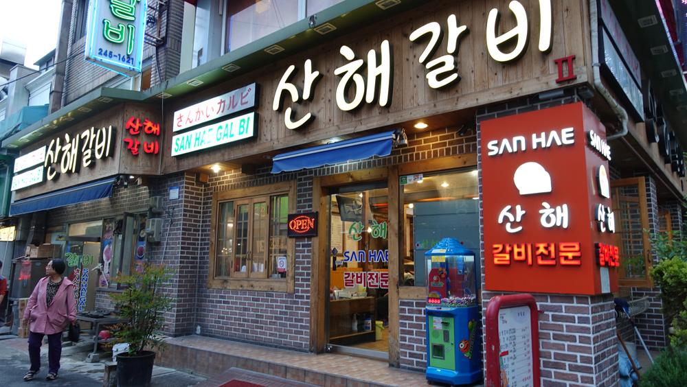 韓国釜山へピーチで行くテジカルビの店