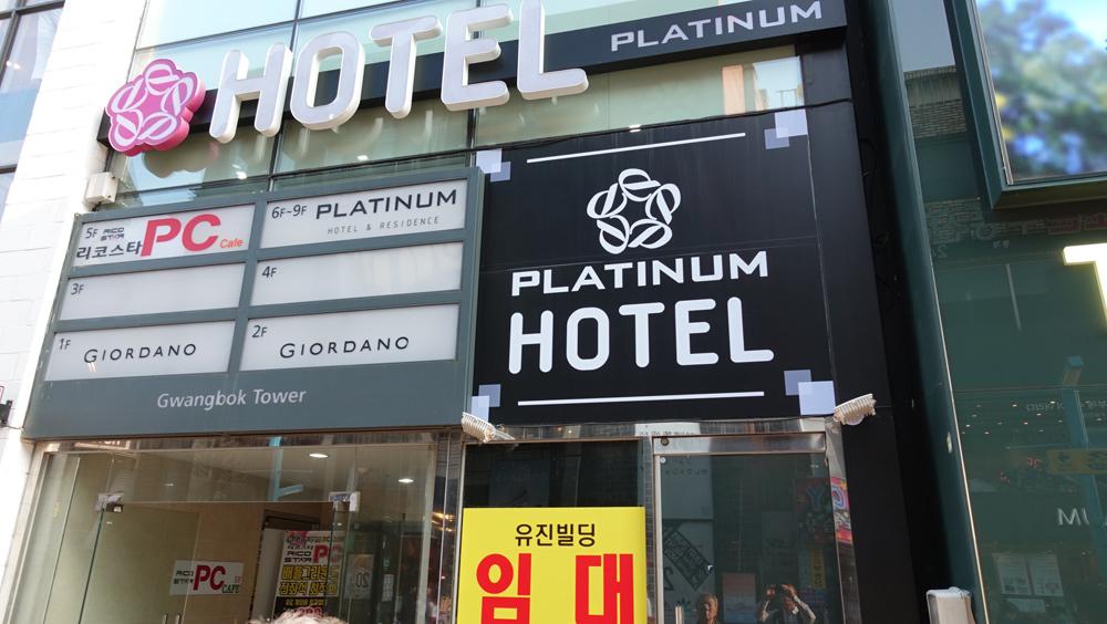 韓国釜山へピーチで行くホテル