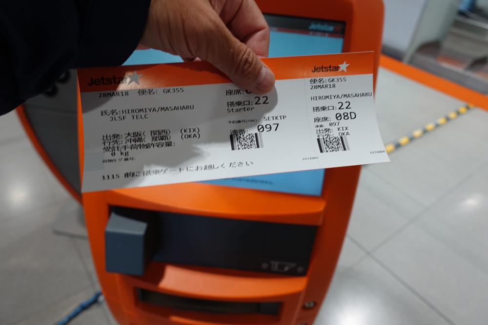 関空ジェットスターのチケット