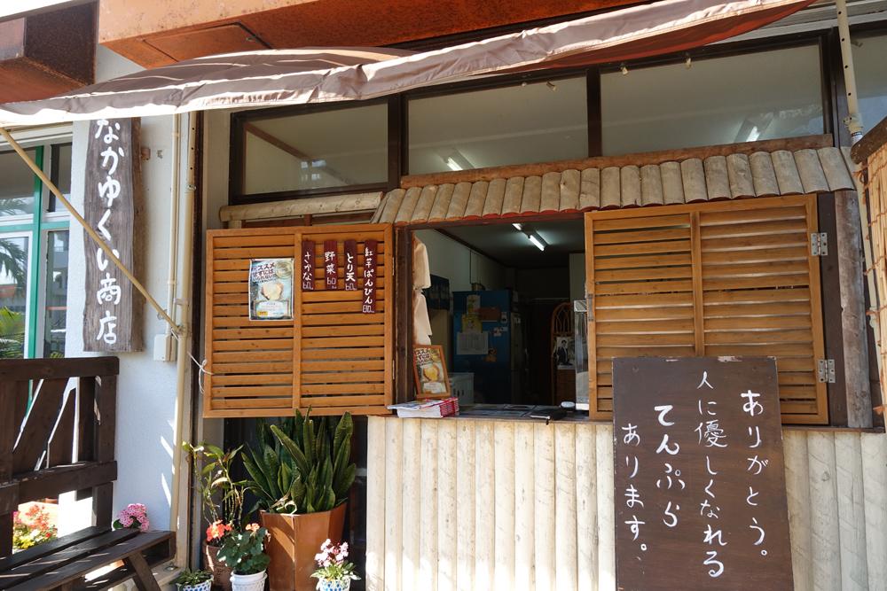 宮古島なかぬくい商店
