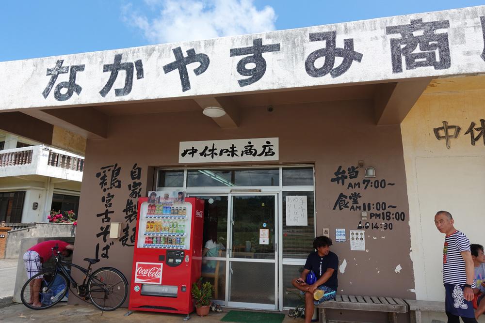 宮古島なかやすみ食堂