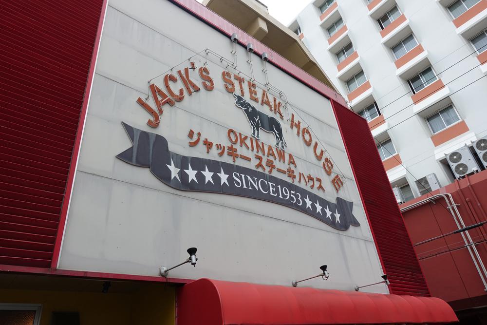 ジャッキーステーキハウス