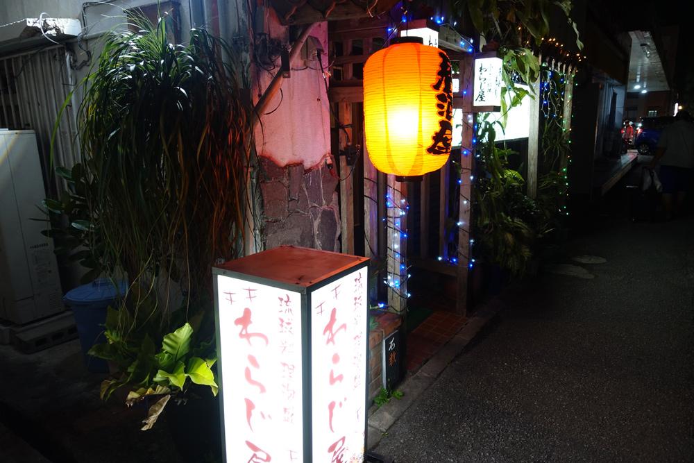 沖縄わらじ屋