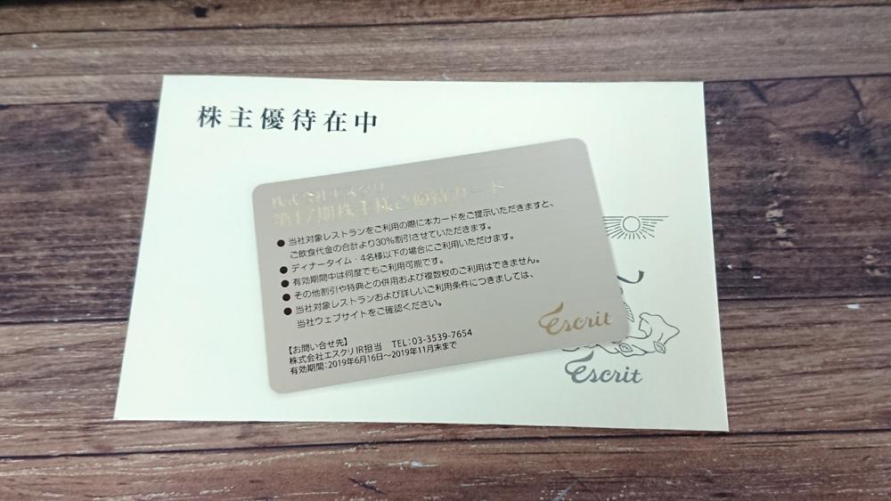 株主優待カードエスクリ
