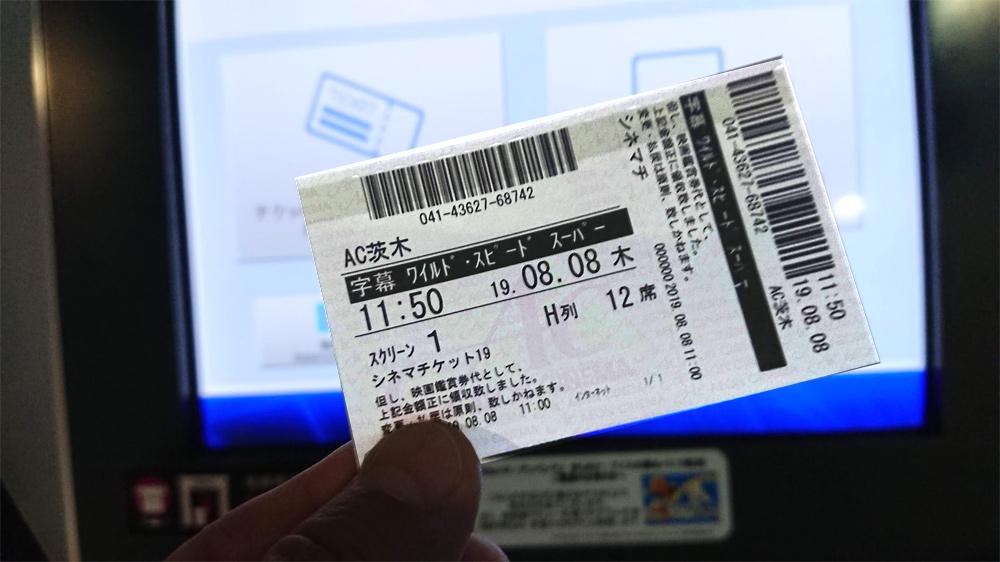 イオンシネマの割引チケット
