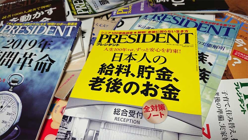 雑誌の定期購読