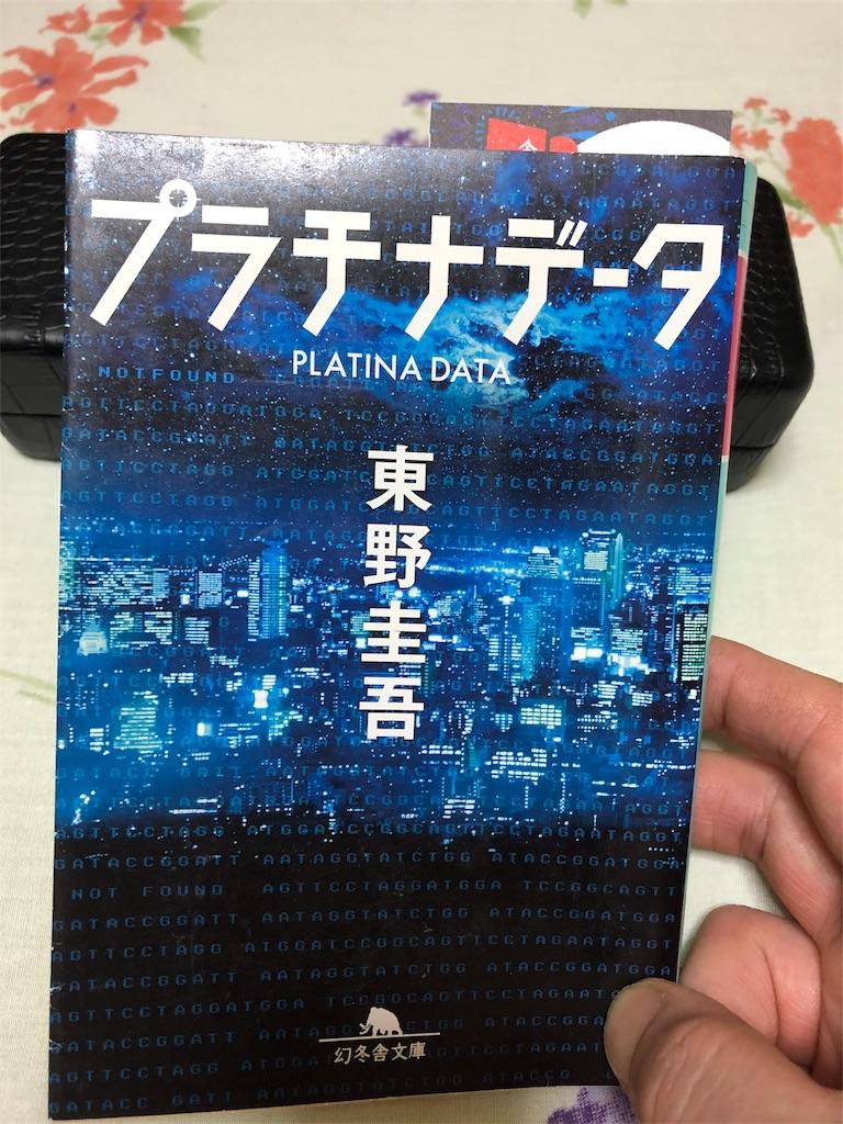 f:id:blue-dragon88:20180926221335j:image